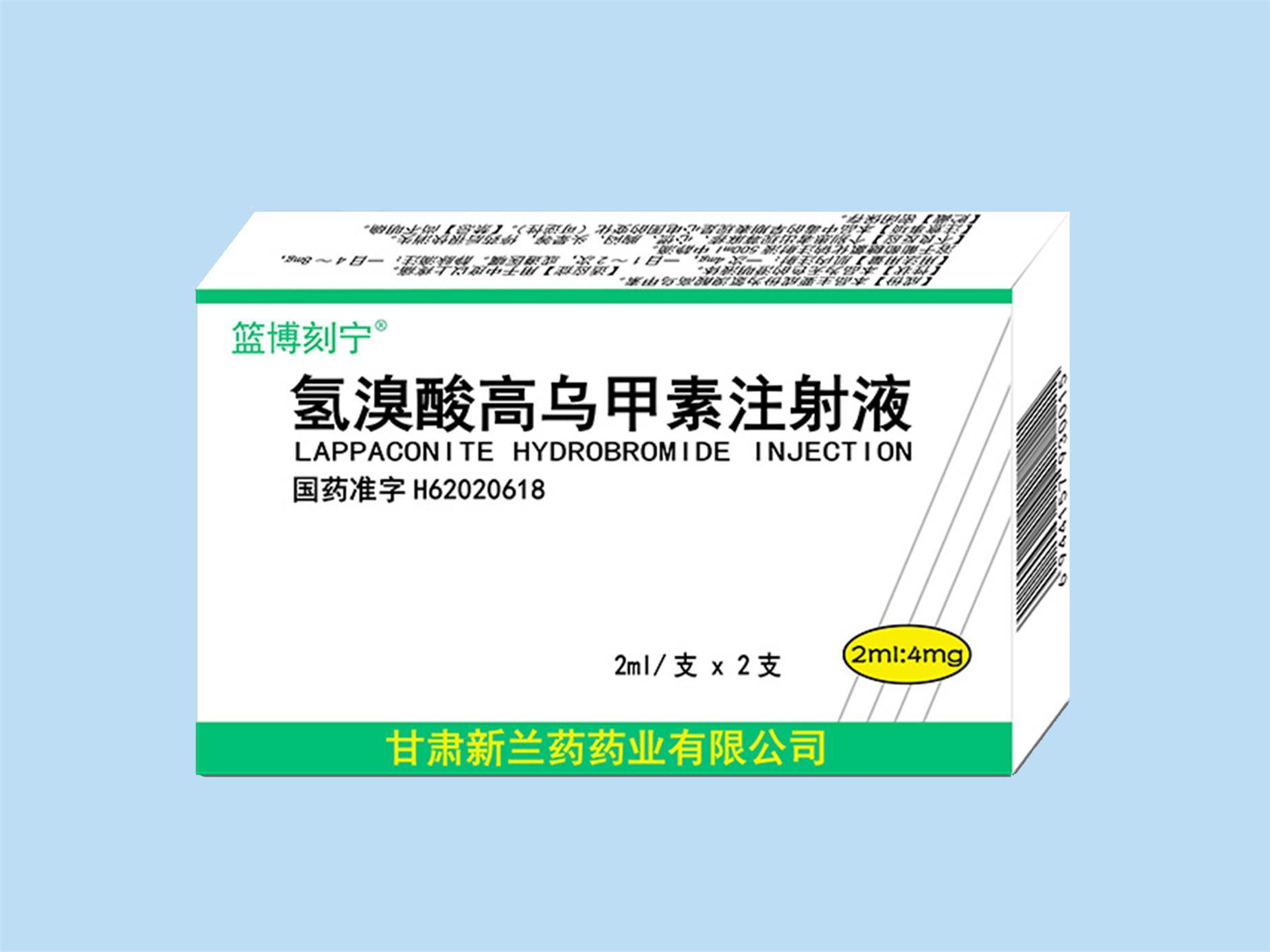 氢溴酸高乌甲素注射液(绿盒)